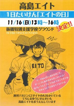 エイトの日ポスター2014年11月16日.jpg