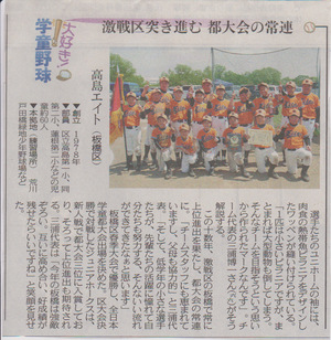 20150503東京新聞記事.jpgのサムネール画像