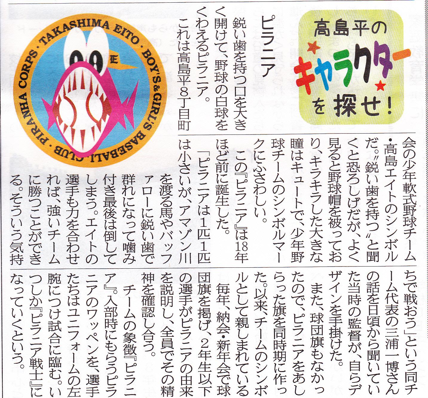 高島平新聞記事2015年8月15日.jpg