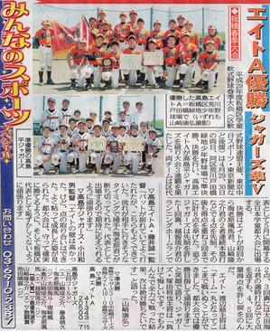 東京中日スポーツ新聞記事20170509.jpg