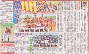 東京中日スポーツ記事(20180503).jpg