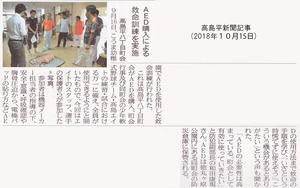 高島平新聞記事(2018年10月15日).jpg