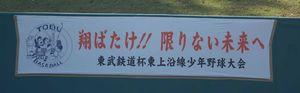 鉄道杯⑥.jpg