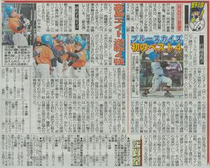 2019年3月1日東京中日スポーツ記事.jpg