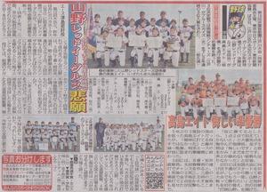 2019年3月21日東京中日スポーツ記事.jpg
