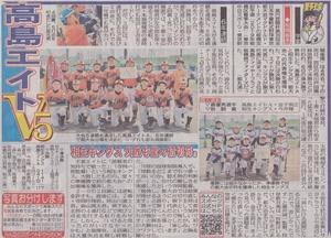 東京中日スポーツ記事(20190502).jpg