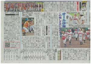 20190927東京中日スポーツ記事1.jpg