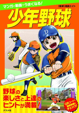 うまくなる少年野球_COV_H1 (002).jpg