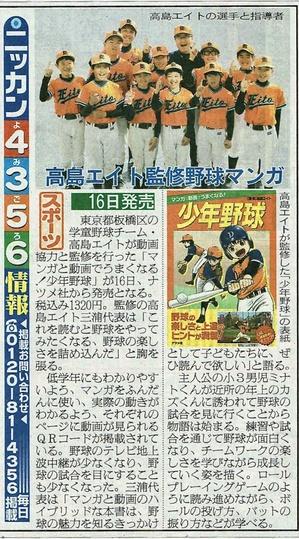 日刊スポーツ記事20200312.jpeg