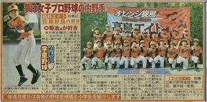20200323日刊スポーツ記事.jpeg