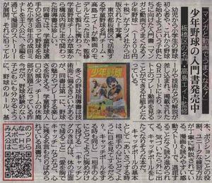 20200403東京中日スポーツ記事.jpg